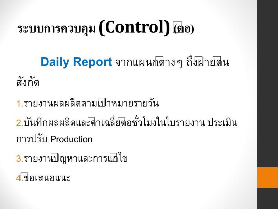ระบบการควบคุม (Control) ( ต่อ ) Daily Report จากแผนกต่างๆ ถึงฝ่ายต้น สังกัด 1.