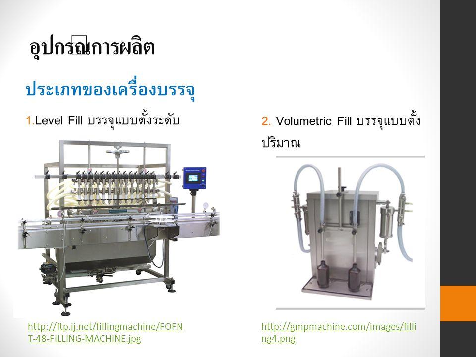 อุปกรณ์การผลิต ประเภทของเครื่องบรรจุ 1.Level Fill บรรจุแบบตั้งระดับ 2.