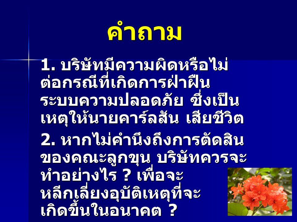 คำถาม 1.