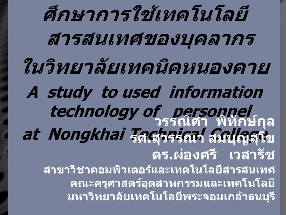 LOGO www.themegallery.com ศึกษาการใช้เทคโนโลยี สารสนเทศของบุคลากร ในวิทยาลัยเทคนิคหนองคาย A study to used information technology of personnel at Nongk