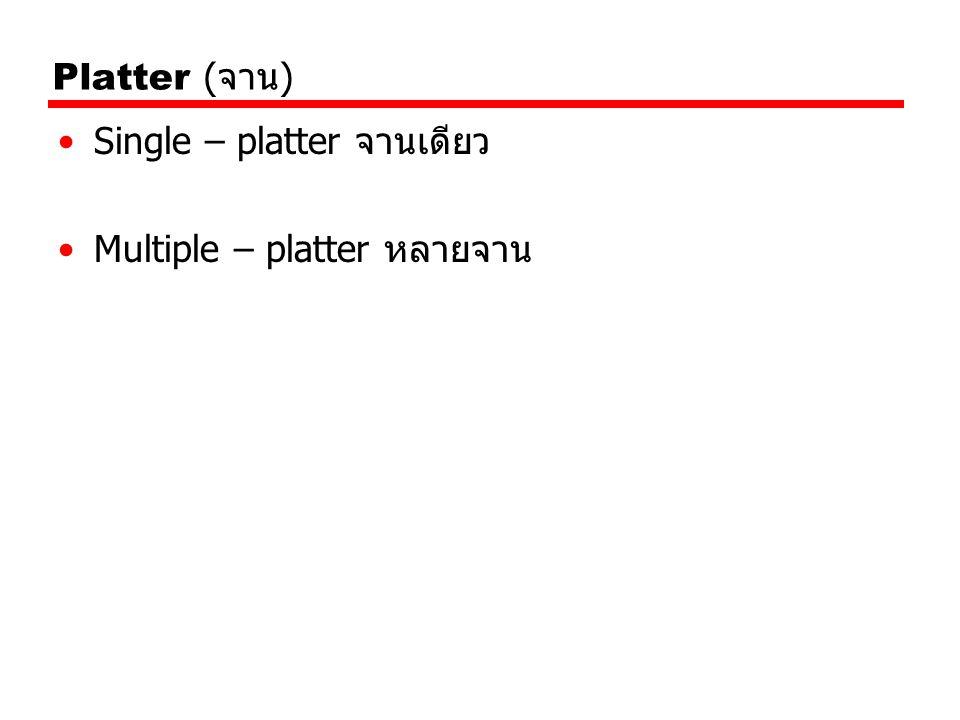 Platter ( จาน ) Single – platter จานเดียว Multiple – platter หลายจาน