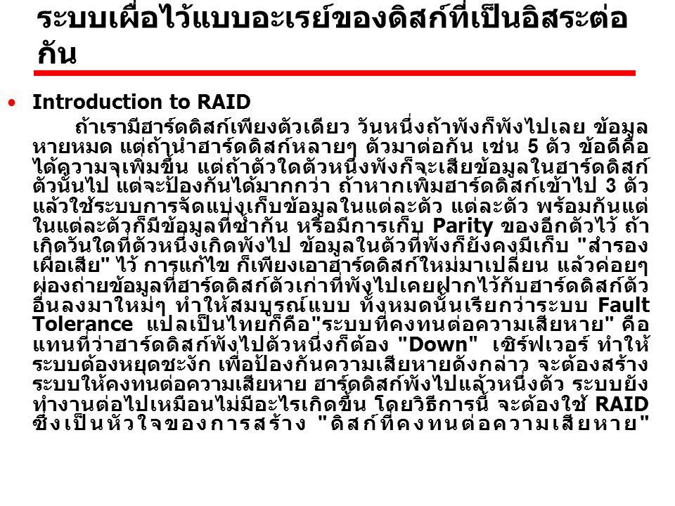 RAID(Redundant Array of Independent Disks ) ระบบเผื่อไว้แบบอะเรย์ของดิสก์ที่เป็นอิสระต่อ กัน Introduction to RAID ถ้าเรามีฮาร์ดดิสก์เพียงตัวเดียว วันห