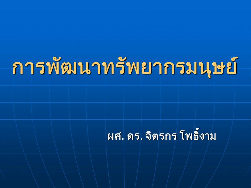เศรษฐกิจพอเพียง (Sufficiency Economy) เศรษฐกิจพอเพียง เป็นพระราชดำรัสของพระบาทสมเด็จ พระเจ้าอยู่หัว ทรงพระราชทานเมื่อปี พ.ศ.2540 โดยมุ่งหมายให้เป็น ปรัชญาในการดำเนินชีวิตในฐานะเศรษฐกิจทางเลือกแบบหนึ่งเพื่อให้ ประเทศชาติล่วงพ้นจากสภาพวิกฤติเศรษฐกิจในขณะนั้น ดังนั้น วาทกรรมเศรษฐกิจพอเพียง จึงเป็นการต่อสู้ ทางอุดมการณ์ระหว่างรูปแบบเศรษฐกิจที่มีความเป็นเฉพาะกับความ ทางอุดมการณ์ระหว่างรูปแบบเศรษฐกิจที่มีความเป็นเฉพาะกับความ เป็นสากล หรือชูกระแสท้องถิ่นต่อสู้กับกระแสโลกาภิวัตน์ เป็นสากล หรือชูกระแสท้องถิ่นต่อสู้กับกระแสโลกาภิวัตน์