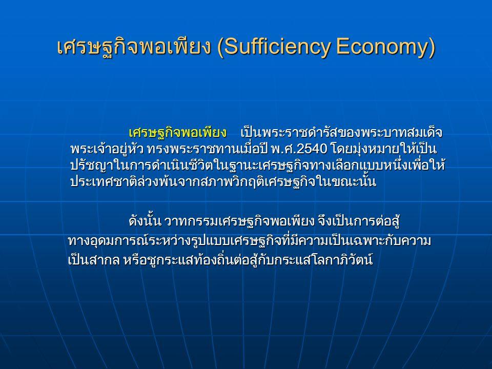 ยุทธศาสตร์การพัฒนาในแผนพัฒนาฯ ฉบับที่ 8 (2540-2544) มุ่งเน้นการ พัฒนาโดยใช้คนเป็นศูนย์กลาง ยุทธศาสตร์การพัฒนาในแผนพัฒนาฯ ฉบับที่ 8 (2540-2544) มุ่งเน้
