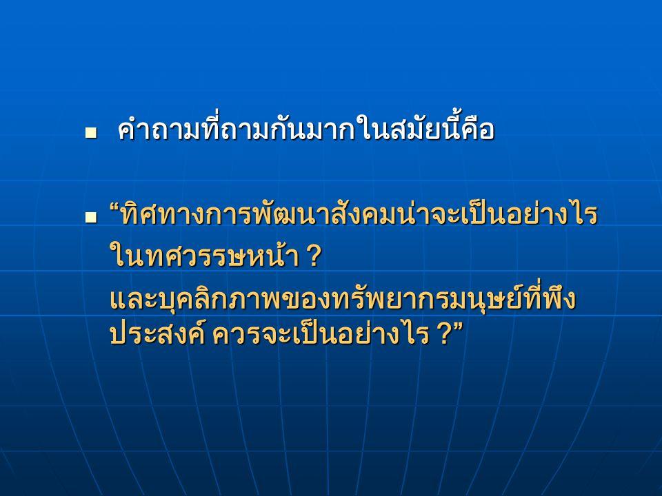ลักษณะและปัญหาเศรษฐกิจไทย 1.การเงินการคลังและภารกิจระหว่างประเทศ การเปลี่ยนแปลงของระดับราคาที่เกิดขึ้นในประเทศไทยเป็นภาวะเงินเฟ้อ ที่ราคาสินค้าสูงขึ้น โดยในช่วงก่อนมีการใช้แผนพัฒนาเศรษฐกิจและสังคม แห่งชาติ การเกิดภาวะเงินเฟ้อจะมาจากปัจจัยภายในประเทศและต่างประเทศ แต่หลังจากมีการใช้แผนพัฒนาฯ สาเหตุหลักมาจากต่างประเทศ คือการที่ราคา น้ำมันและสินค้านำเข้าจากต่างประเทศมีราคาสูงขึ้น ภาวะเงินเฟ้อ หมายถึง การที่ระดับราคาสินค้าเพิ่มขึ้นอย่างต่อเนื่อง ในทางตรงกันข้าม ภาวะเงินฝืด หมายถึง การที่ระดับราคาสินค้าลดลง อย่างต่อเนื่อง โดยที่ราคาสินค้าและบริการลดลงอย่างรวดเร็ว ทำให้ผู้ผลิตลด ปริมาณการผลิต ทำให้สินค้าขาดแคลน ส่งผลให้เกิดการว่างงานในประเทศ