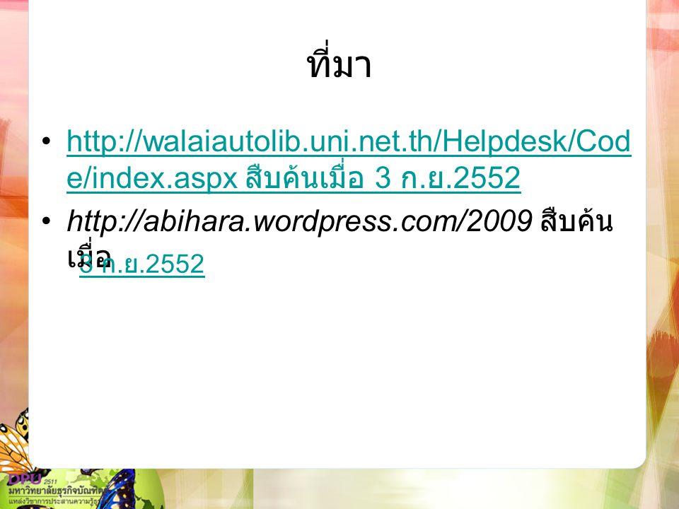 ที่มา http://walaiautolib.uni.net.th/Helpdesk/Cod e/index.aspx สืบค้นเมื่อ 3 ก. ย.2552http://walaiautolib.uni.net.th/Helpdesk/Cod e/index.aspx สืบค้นเ