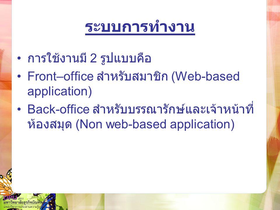 ระบบการทำงาน การใช้งานมี 2 รูปแบบคือ Front–office สำหรับสมาชิก (Web-based application) Back-office สำหรับบรรณารักษ์และเจ้าหน้าที่ ห้องสมุด (Non web-ba