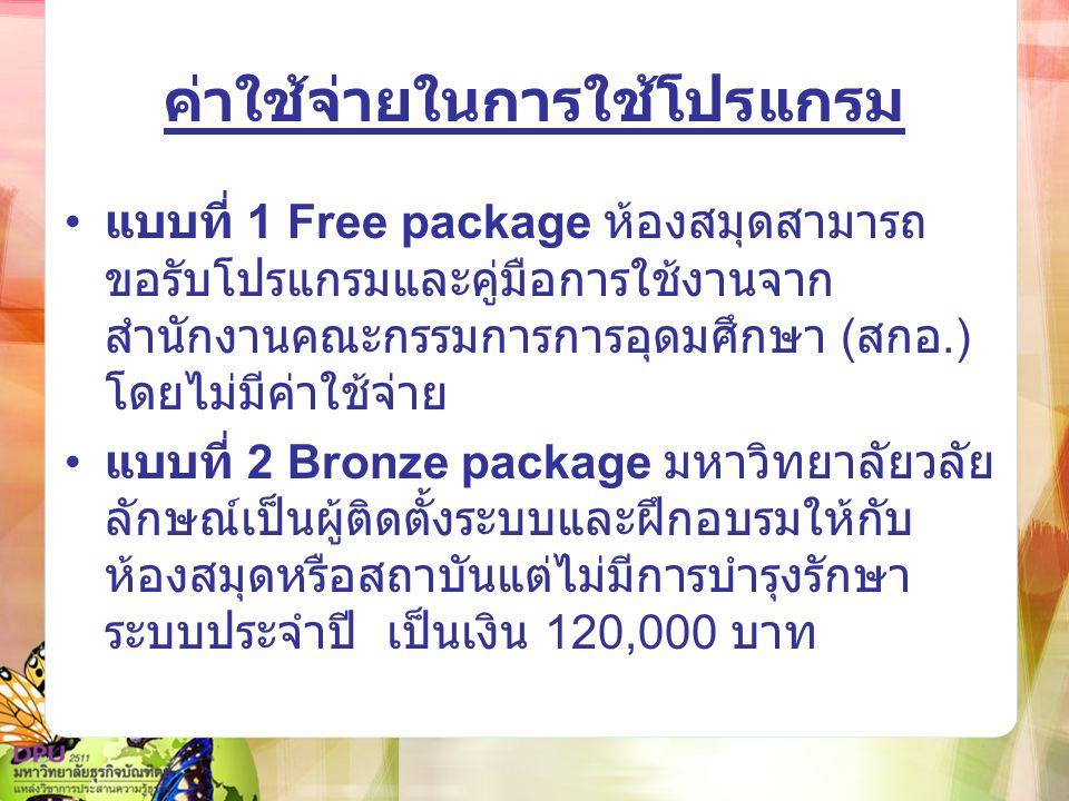 ค่าใช้จ่ายในการใช้โปรแกรม แบบที่ 1 Free package ห้องสมุดสามารถ ขอรับโปรแกรมและคู่มือการใช้งานจาก สำนักงานคณะกรรมการการอุดมศึกษา ( สกอ.) โดยไม่มีค่าใช้