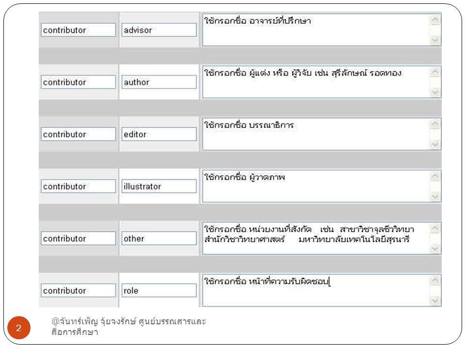ตัวอย่าง Contributor @ จันทร์เพ็ญ จุ้ยจงรักษ์ ศูนย์บรรณสารและ สื่อการศึกษา 2