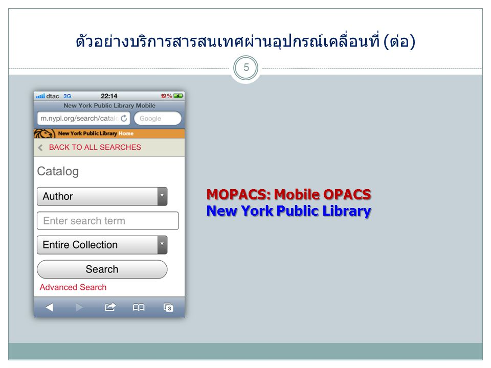 ตัวอย่างบริการสารสนเทศผ่านอุปกรณ์เคลื่อนที่ (ต่อ) MOPACS: Mobile OPACS New York Public Library 5