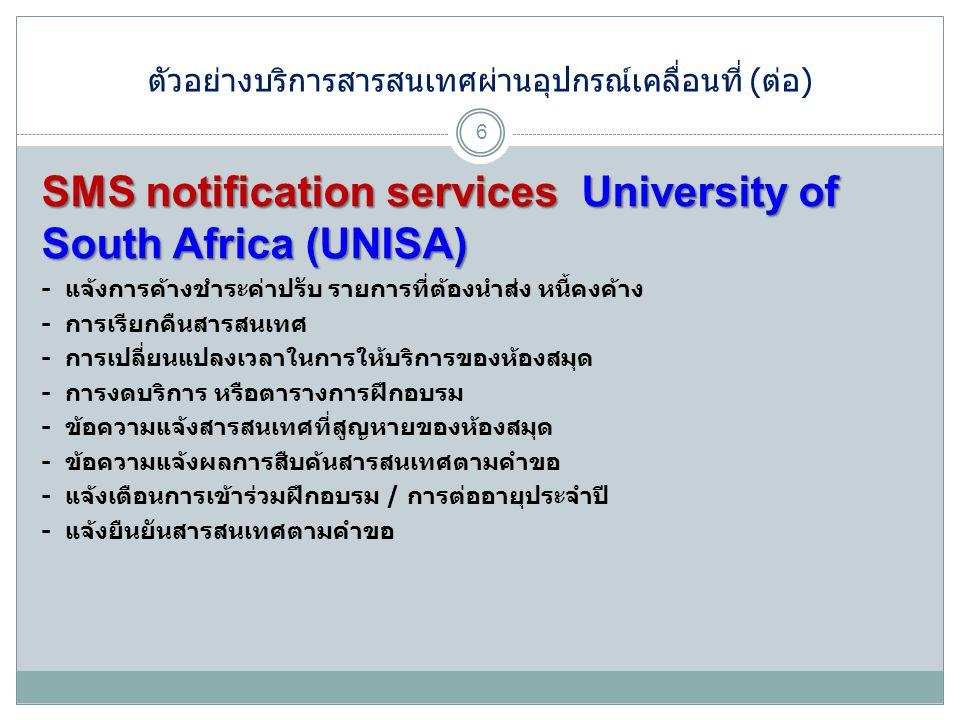 ตัวอย่างบริการสารสนเทศผ่านอุปกรณ์เคลื่อนที่ (ต่อ) 6 SMS notification services University of South Africa (UNISA) - แจ้งการค้างชำระค่าปรับ รายการที่ต้อ