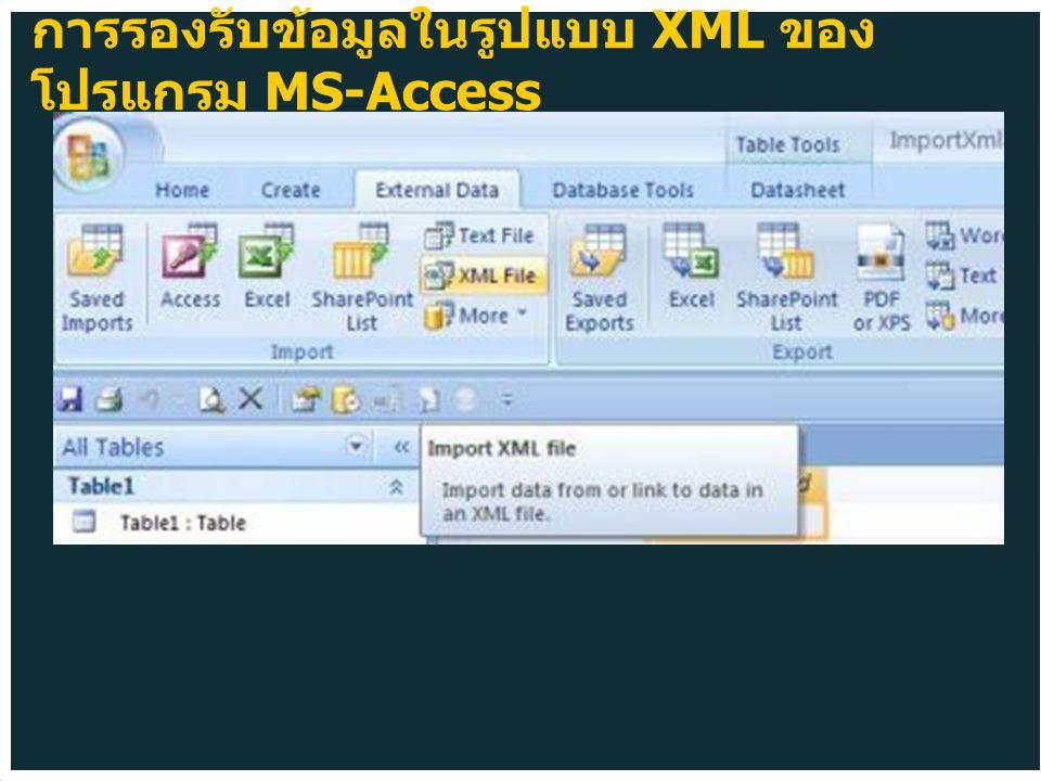 การรองรับข้อมูลในรูปแบบ XML ของ โปรแกรม MS-Access