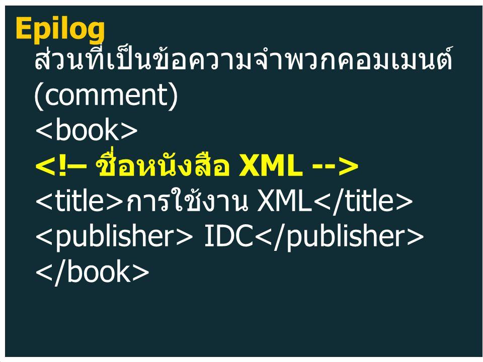 ส่วนที่เป็นข้อความจำพวกคอมเมนต์ (comment) การใช้งาน XML IDC Epilog