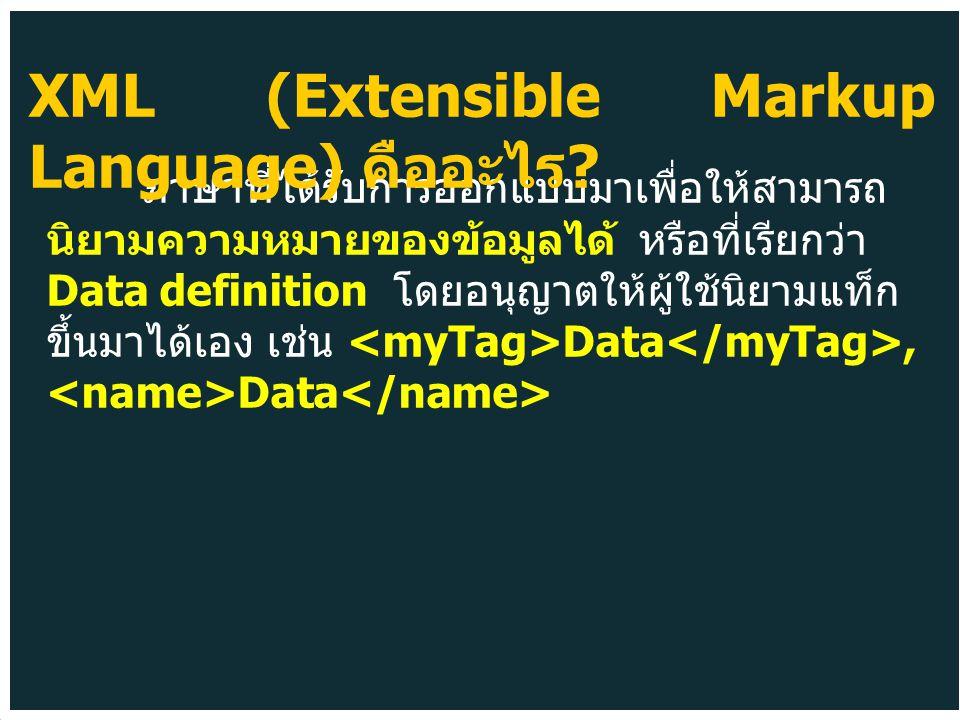 ภาษาที่ได้รับการออกแบบมาเพื่อให้สามารถ นิยามความหมายของข้อมูลได้ หรือที่เรียกว่า Data definition โดยอนุญาตให้ผู้ใช้นิยามแท็ก ขึ้นมาได้เอง เช่น Data, Data XML (Extensible Markup Language) คืออะไร