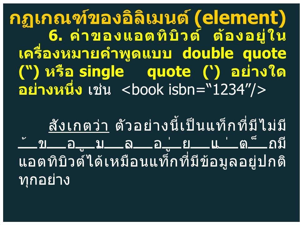 """6. ค่าของแอตทิบิวต์ ต้องอยู่ใน เครื่องหมายคำพูดแบบ double quote ("""") หรือ single quote (') อย่างใด อย่างหนึ่ง เช่น สังเกตว่า ตัวอย่างนี้เป็นแท็กที่มีไม"""