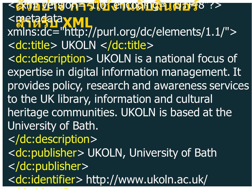 ตัวอย่าง การใช้งานดับลินคอร์ สำหรับ XML UKOLN UKOLN is a national focus of expertise in digital information management.