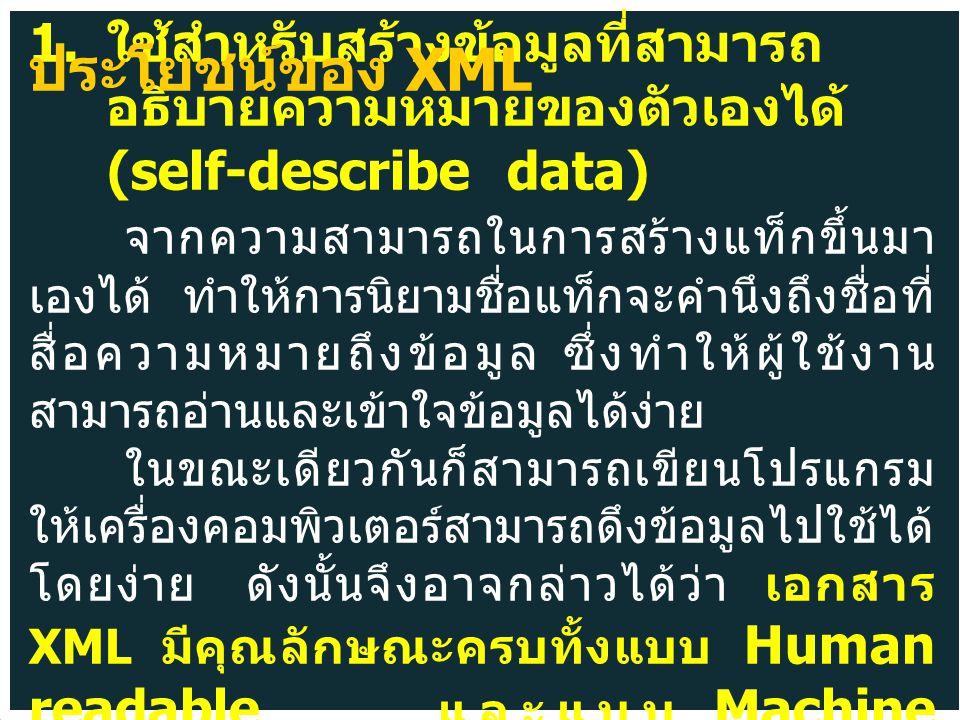 0510001 SookChai Thasook ตัวอย่าง