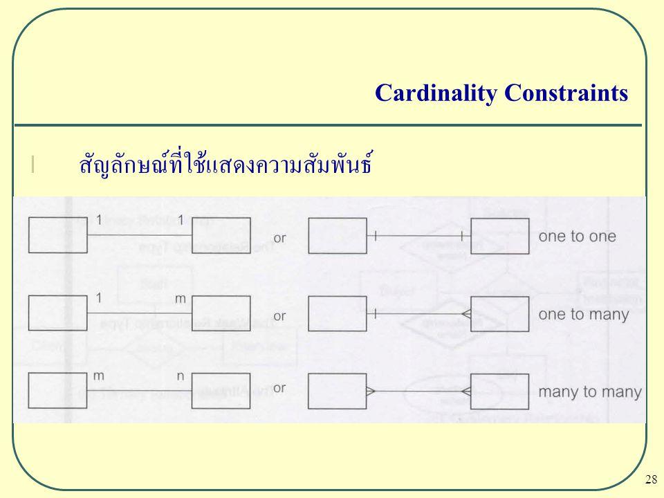 28 Cardinality Constraints l สัญลักษณ์ที่ใช้แสดงความสัมพันธ์