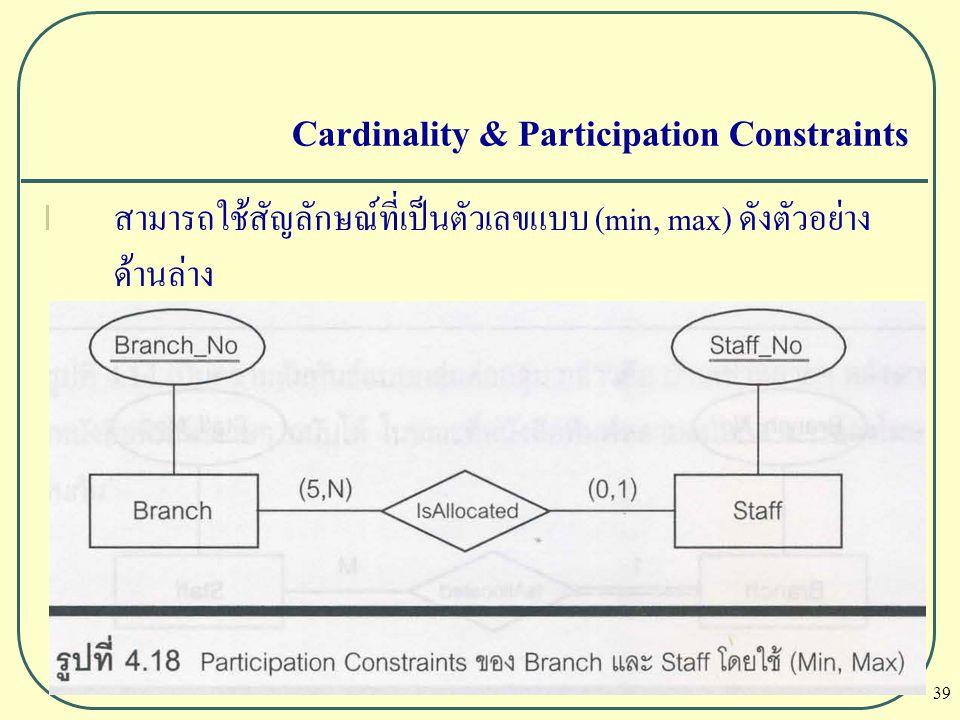 39 Cardinality & Participation Constraints l สามารถใช้สัญลักษณ์ที่เป็นตัวเลขแบบ (min, max) ดังตัวอย่าง ด้านล่าง