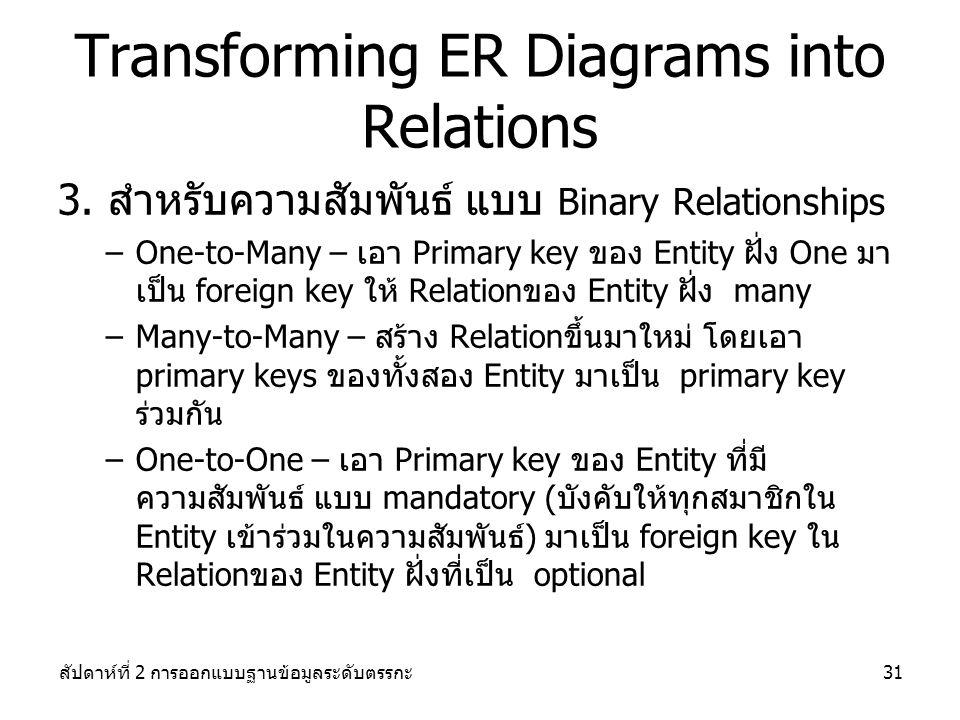 สัปดาห์ที่ 2 การออกแบบฐานข้อมูลระดับตรรกะ31 Transforming ER Diagrams into Relations 3.