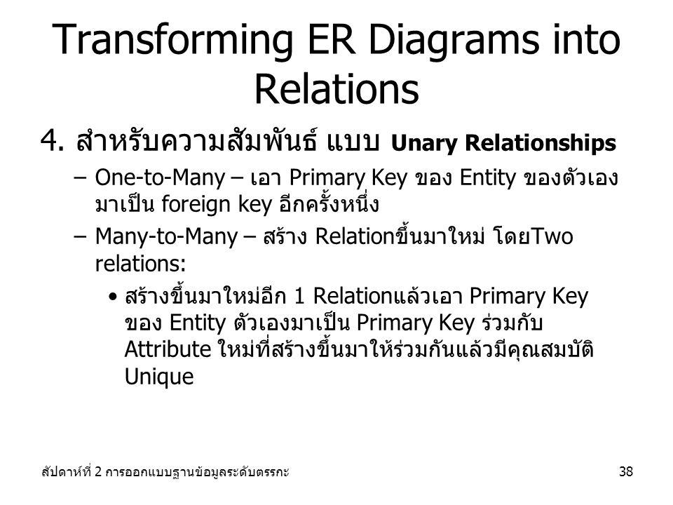 สัปดาห์ที่ 2 การออกแบบฐานข้อมูลระดับตรรกะ38 Transforming ER Diagrams into Relations 4.