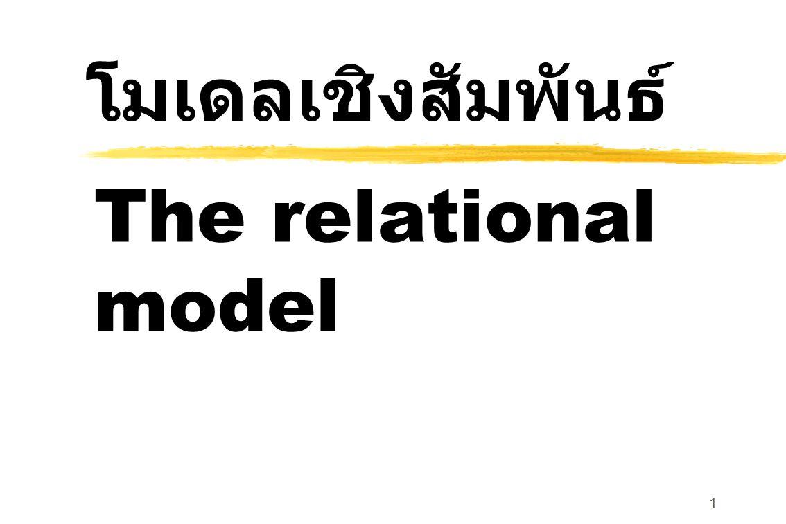1 โมเดลเชิงสัมพันธ์ The relational model
