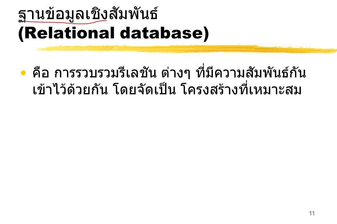 11 ฐานข้อมูลเชิงสัมพันธ์ (Relational database) คือ การรวบรวมรีเลชัน ต่างๆ ที่มีความสัมพันธ์กัน เข้าไว้ด้วยกัน โดยจัดเป็น โครงสร้างที่เหมาะสม