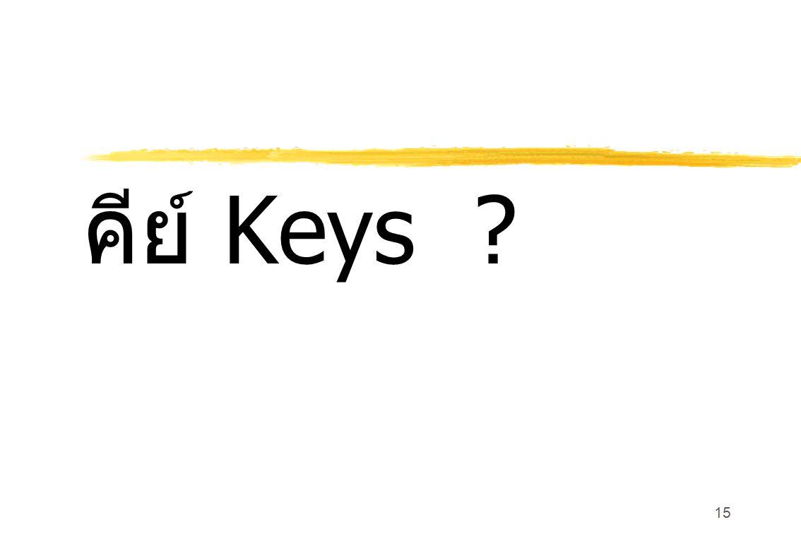 15 คีย์ Keys ?