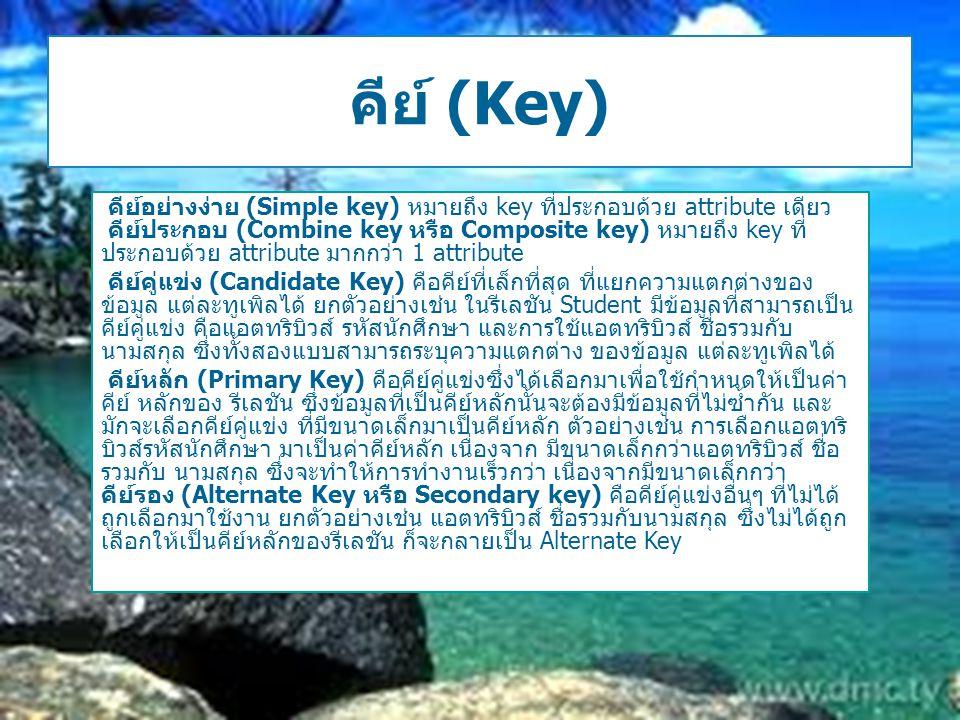 คีย์อย่างง่าย (Simple key) หมายถึง key ที่ประกอบด้วย attribute เดียว คีย์ประกอบ (Combine key หรือ Composite key) หมายถึง key ที่ ประกอบด้วย attribute