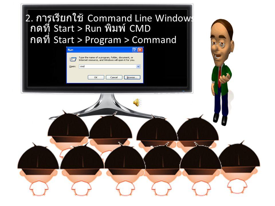 1. ให้ทำการตรวจสอบ ที่ติดตั้งของ แฟตไดร์ ขั้นตอนการจัดการ กู้ข้อมูล ด้วยคำสั่ง Command Line
