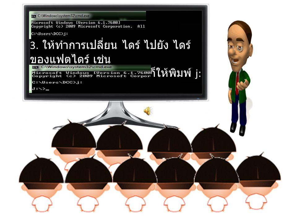 2. การเรียกใช้ Command Line Windows XP กดที่ Start > Run พิมพ์ CMD กดที่ Start > Program > Command