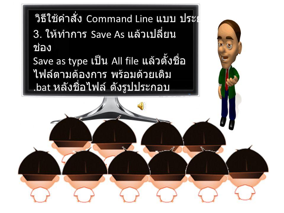 วิธีใช้คำสั่ง Command Line แบบ ประยุกต์ 2.