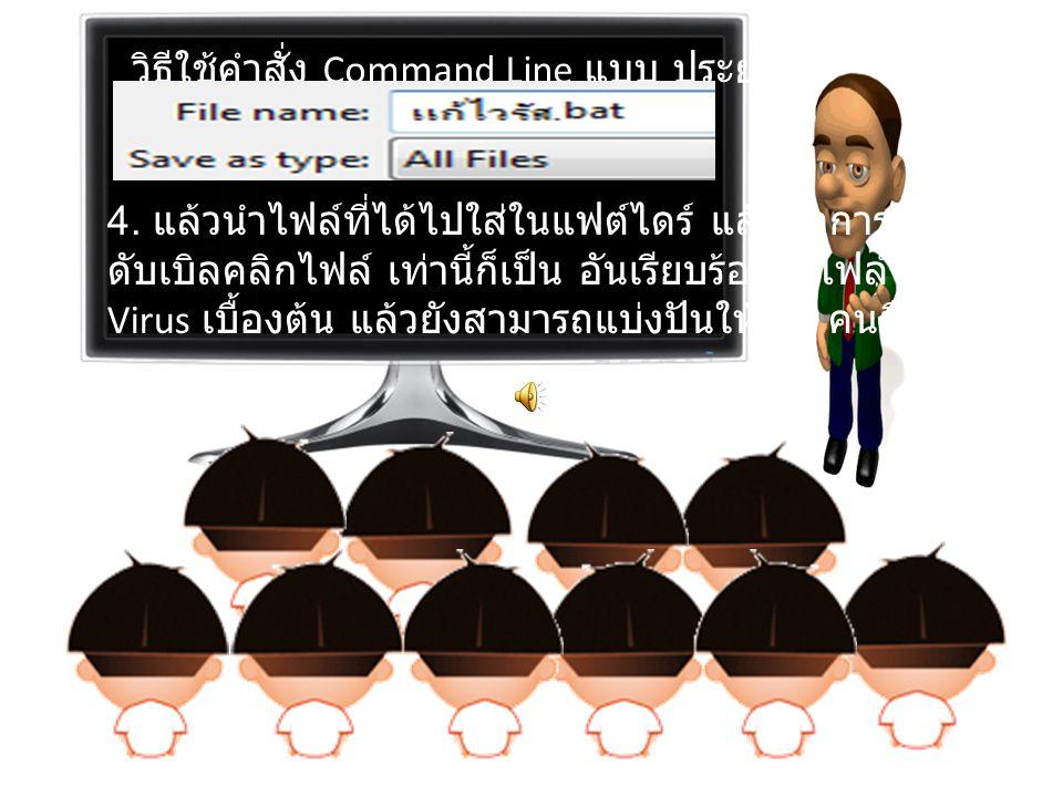 วิธีใช้คำสั่ง Command Line แบบ ประยุกต์ 3.
