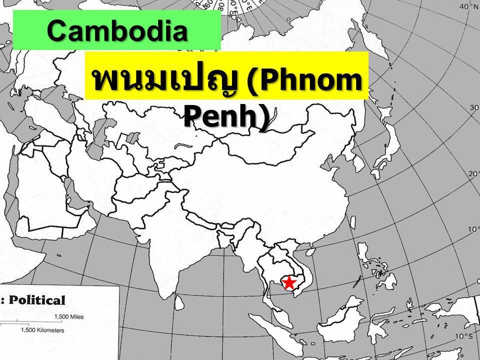 Cambodia พนมเปญ (Phnom Penh)