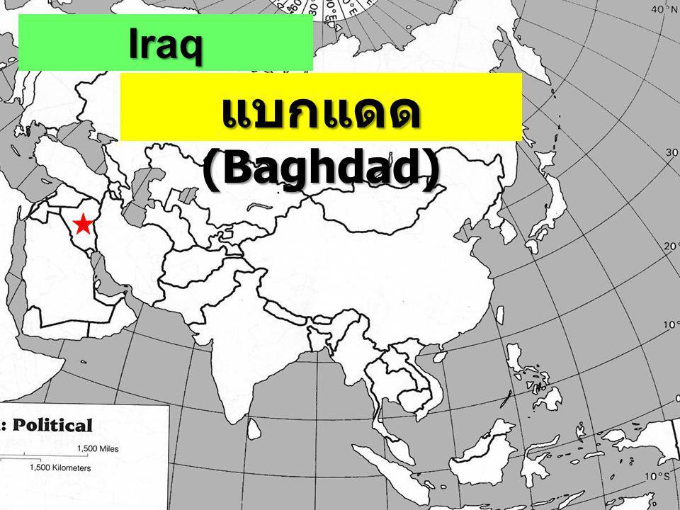 Iraq แบกแดด (Baghdad)