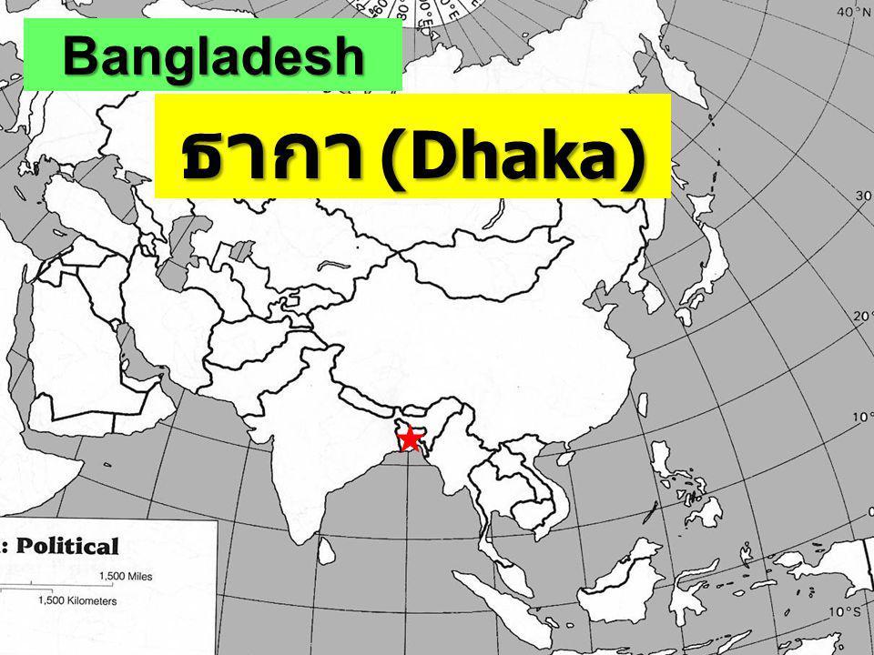 Bangladesh ธากา (Dhaka)