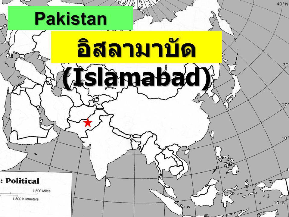 Pakistan อิสลามาบัด (Islamabad)