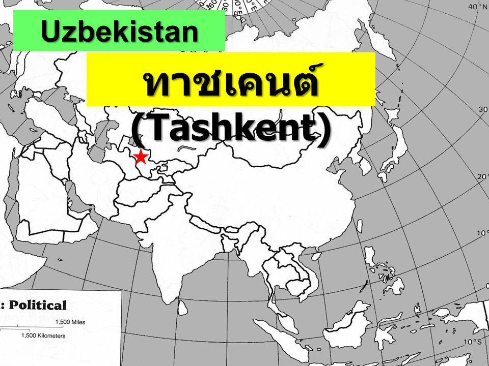 Uzbekistan ทาชเคนต์ (Tashkent)