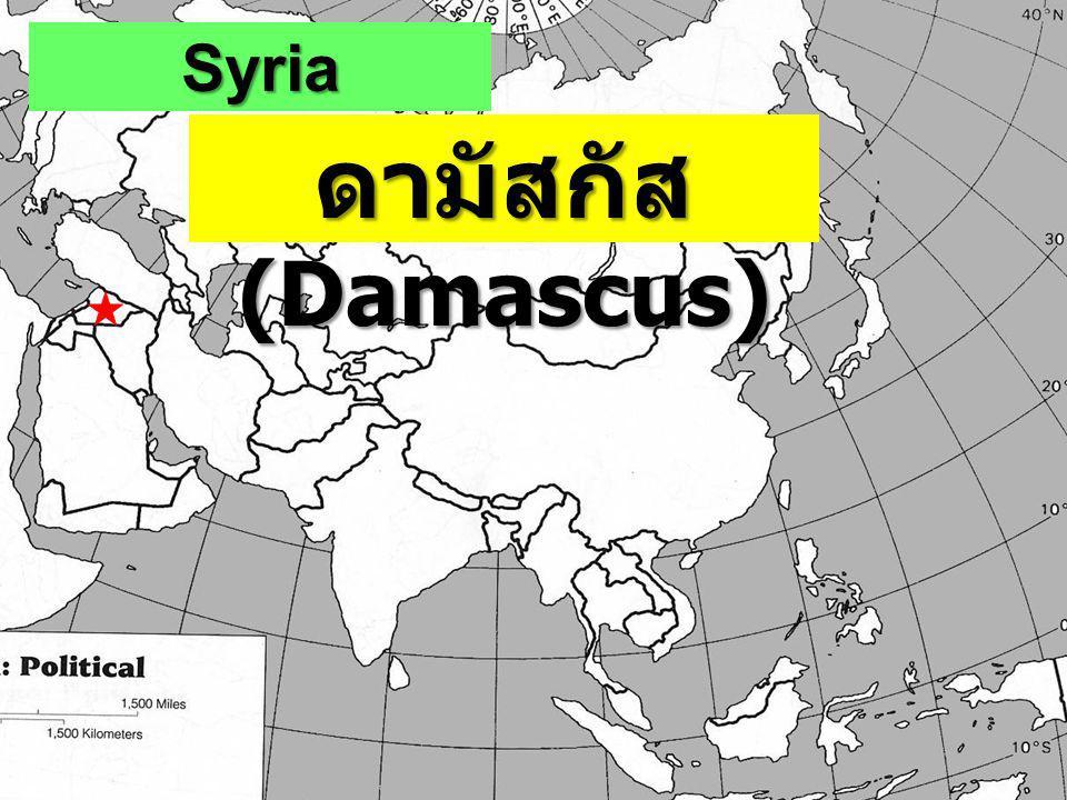 Syria ดามัสกัส (Damascus)