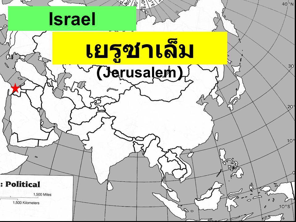 Israel เยรูซาเล็ม (Jerusalem)