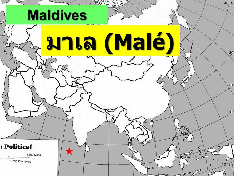 Maldives มาเล (Malé)