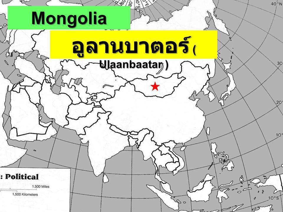 Mongolia อูลานบาตอร์ ( Ulaanbaatar )