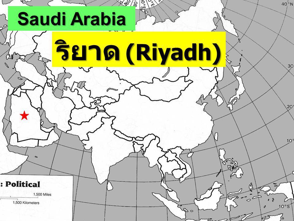 Saudi Arabia ริยาด (Riyadh)