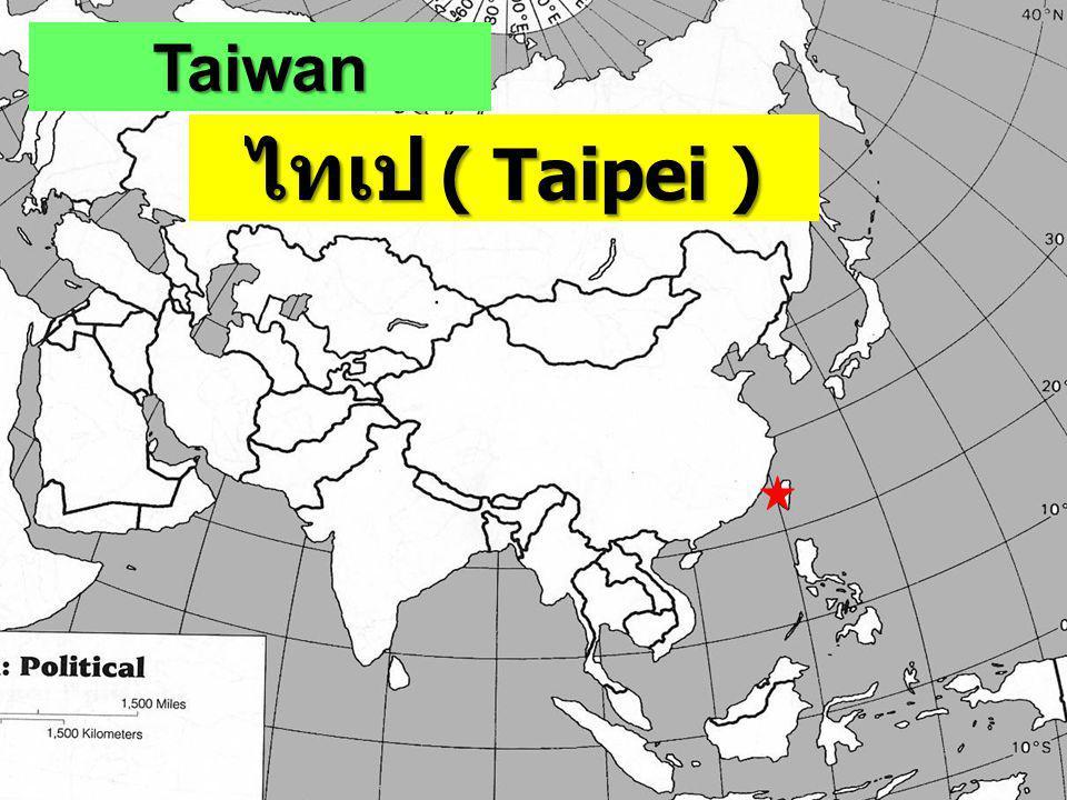 Taiwan ไทเป ( Taipei )
