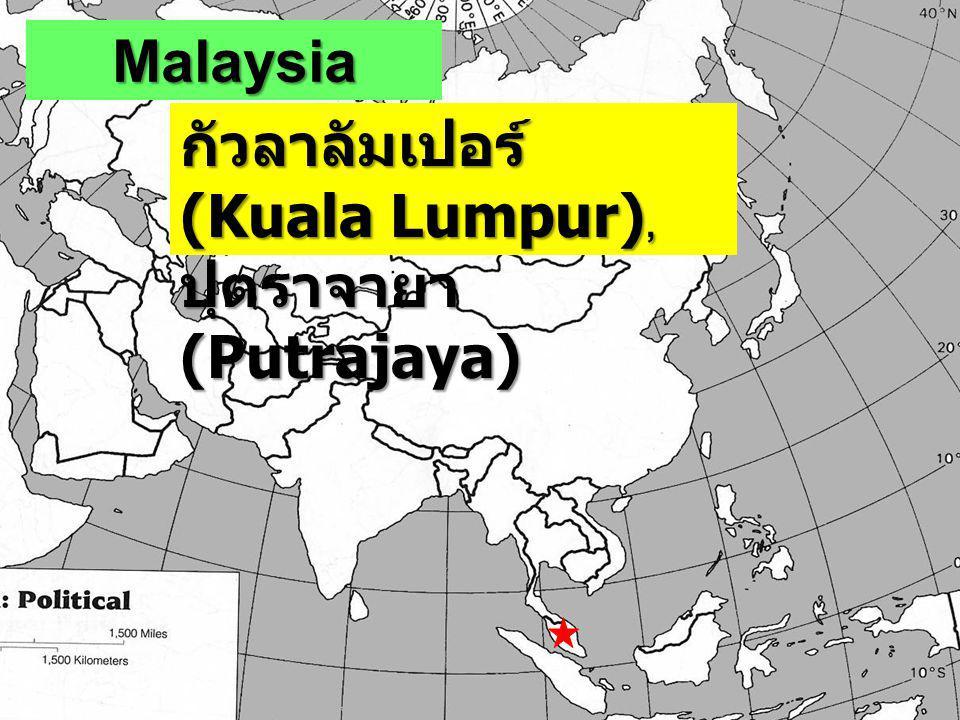 Malaysia กัวลาลัมเปอร์ (Kuala Lumpur), ปุตราจายา (Putrajaya)