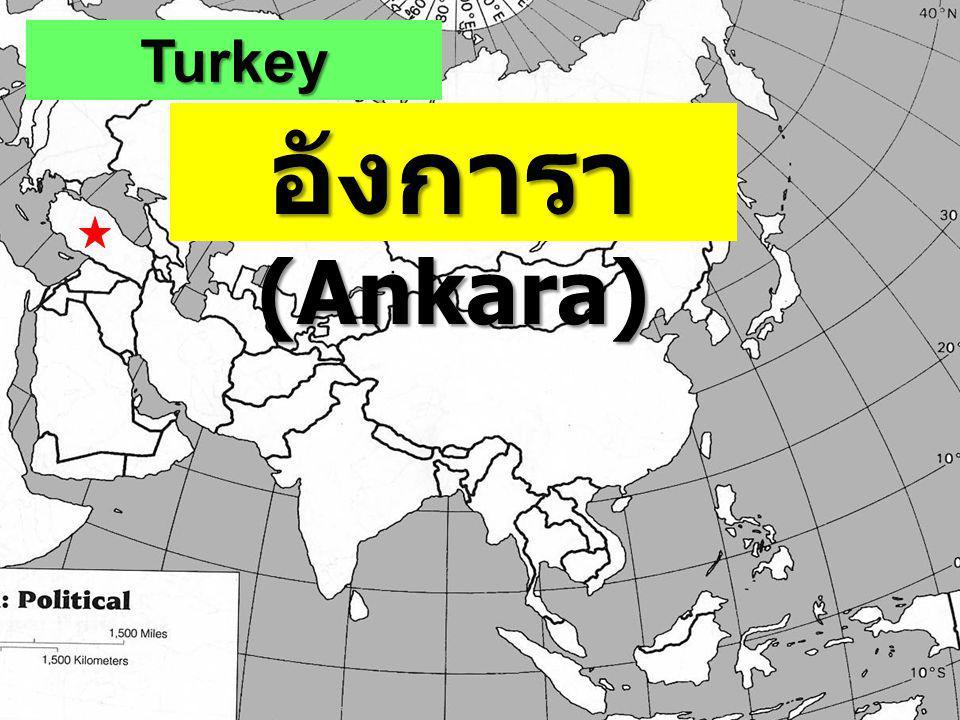 Turkey อังการา (Ankara)