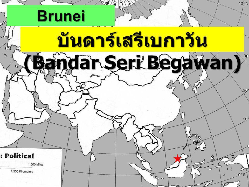 Brunei บันดาร์เสรีเบกาวัน (Bandar Seri Begawan)