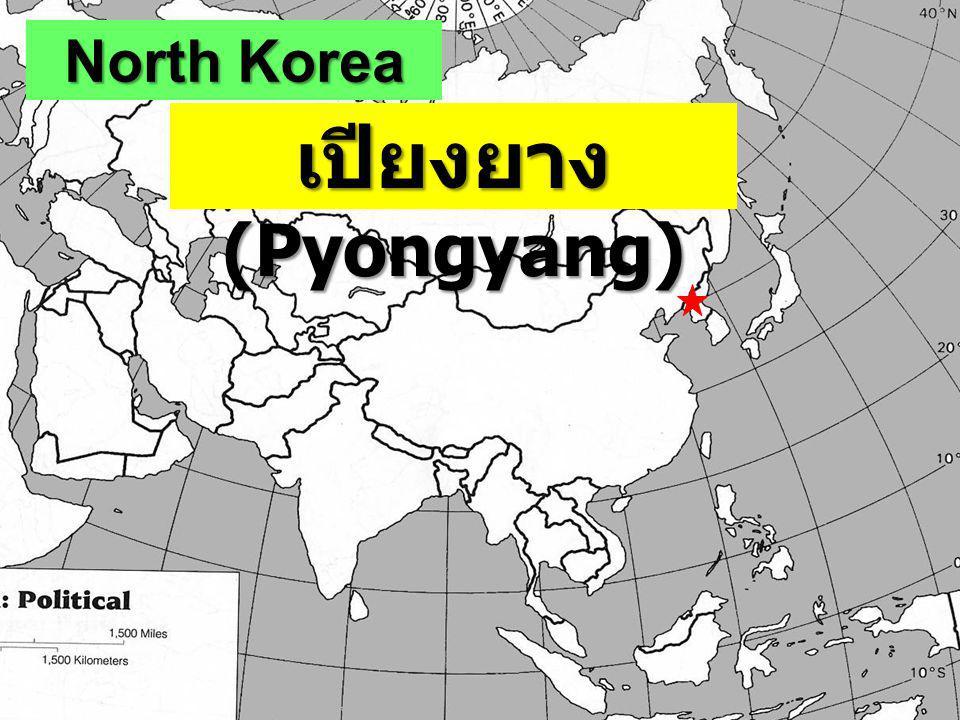 North Korea เปียงยาง (Pyongyang)