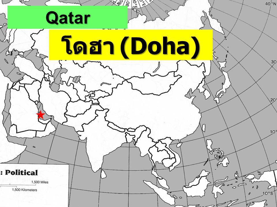 Qatar โดฮา (Doha)