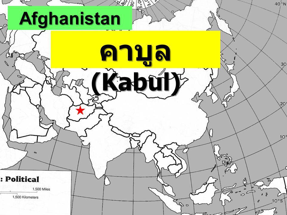 Afghanistan คาบูล (Kabul)
